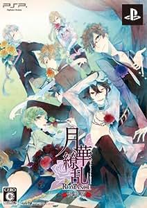 月華繚乱ROMANCE (限定版:ドラマCD/設定資料集同梱) - PSP