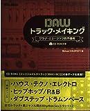 DAWトラック・メイキング クラブ・ミュージック的作曲術 (CD-ROM付)