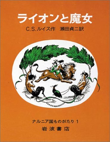 ライオンと魔女(ナルニア国ものがたり(1))の詳細を見る