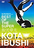 DDT DVD BEST OF THE SUPER KOTA IBUSHI