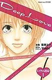 Deep Love レイナの運命 分冊版(1) (別冊フレンドコミックス)