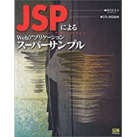 JSPによるWebアプリケーションスーパーサンプル