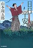 日日平安—青春時代小説 (時代小説文庫)