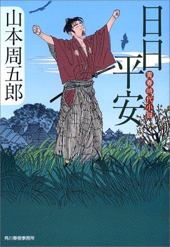 日日平安―青春時代小説 (時代小説文庫)の詳細を見る