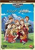 トラップ一家物語 完結版 [DVD]