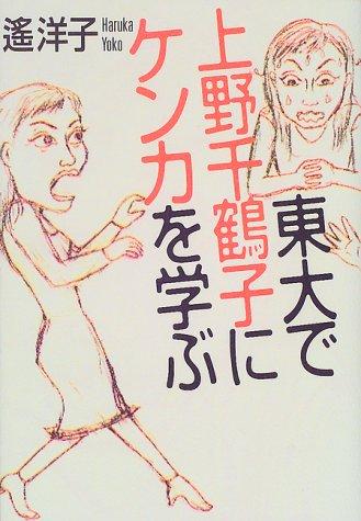 東大で上野千鶴子にケンカを学ぶ...