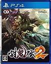 討鬼伝2 - PS4