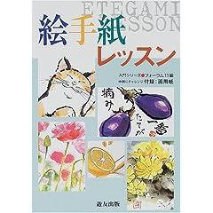 絵手紙レッスン (入門シリーズ)