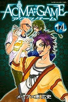 [メーブ, 恵広史]のACMA:GAME(14) (週刊少年マガジンコミックス)