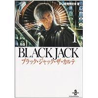ブラック・ジャック・ザ・カルテ (1) (秋田文庫)