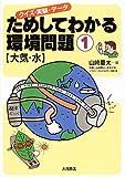 ためしてわかる環境問題―クイズ・実験・データ (1)