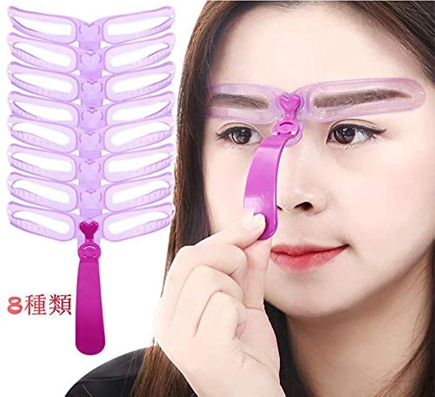 トランジスタ含む黒板眉毛テンプレート眉毛を気分で使い分け 8パターン 眉用ステンシル 男女兼用美容ツール