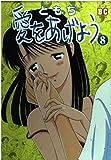 愛をあげよう 8 (バーズコミックス)