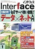 Interface (インターフェース) 2016年 1 月号