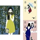 壇蜜日記 1-3巻 セット