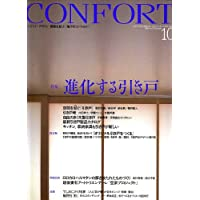 CONFORT (コンフォルト) 2006年 10月号 [雑誌]