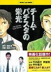 チーム・バチスタの栄光 (ワンダーランドコミックス)