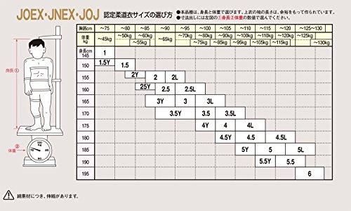 九桜 柔道 IJF・全日本柔道連盟認定柔道衣(新規格) レギュラーサイズ 2 ズボンのみ JOEXP2 ホワイト