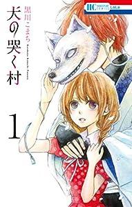 犬の哭く村【電子限定おまけ付き】 1 (花とゆめコミックス)