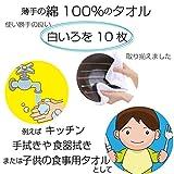 白 タオル 10枚 セット 160匁 フェイスタオル 綿 100% ホワイト 丈夫な 業務用