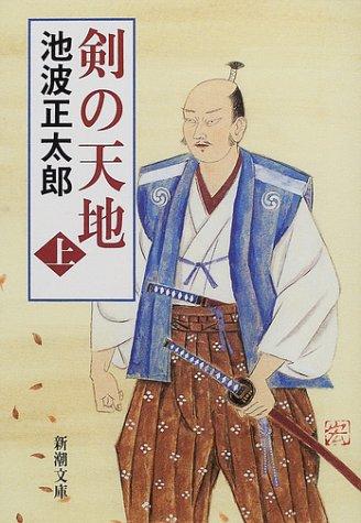 剣の天地 (上巻) (新潮文庫)