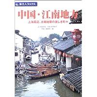 旅名人ブックス34 中国・江南地方 第2版