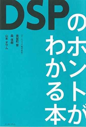 DSPのホントがわかる本の詳細を見る