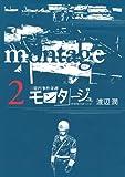 モンタージュ(2) (ヤンマガKCスペシャル)