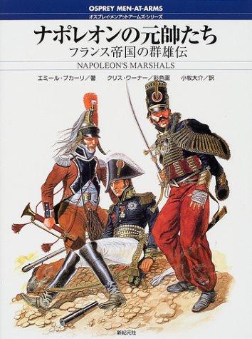 ナポレオンの元帥たち―フランス帝国の群雄伝 (オスプレイ・メンアットアームズ・シリーズ)