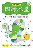2019年版 四緑木星 (九星運勢占い)