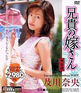 兄貴の嫁さん 完全版 及川奈央 [DVD]