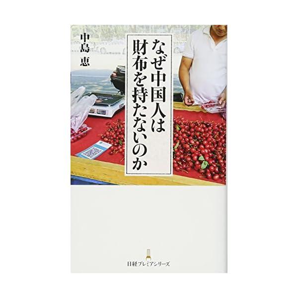 なぜ中国人は財布を持たないのか (日経プレミアシ...の商品画像