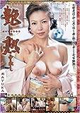 艶熟中出し16 [DVD]