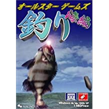 オールスターゲームズ 釣り 海編