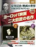 淀川長治 映画の世界 名作DVDコレクション 2012年 7/11号 [分冊百科]