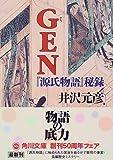 GEN―『源氏物語』秘録 (角川文庫)