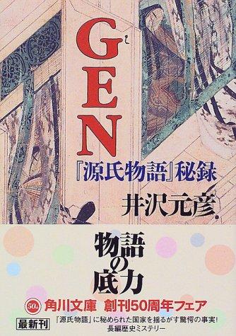 GEN―『源氏物語』秘録 (角川文庫)の詳細を見る