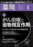 薬局 2019年6月号 特集 「がん治療と薬物相互作用 ― ピットフォールに陥らないための基礎と実践 ― 」   [雑誌]