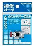 カクダイ 分水孔アダプター 019-001