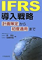 IFRS導入戦略―計画策定から初度適用まで