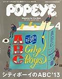 POPEYE (ポパイ) 2013年 04月号 [雑誌]