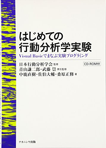 はじめての行動分析学実験―Visual Basicでまなぶ実験プログラミング