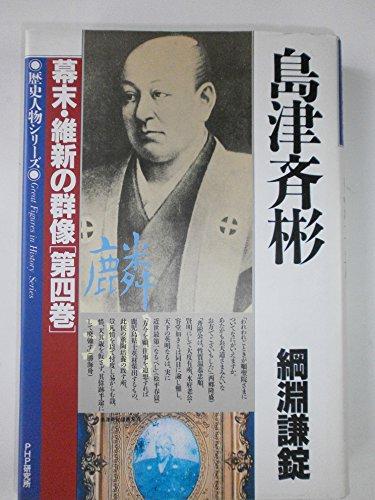 島津斉彬 (歴史人物シリーズ―幕末・維新の群像)