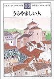 うらやましい人 (ベスト・エッセイ集 ('03年版))
