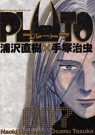 PLUTO 7 (ビッグコミックス)