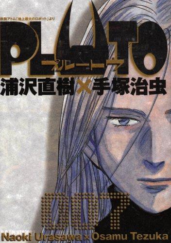 PLUTO 7 (ビッグコミックス)の詳細を見る