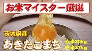 茨城県産 白米 あきたこまち 30kg (精米後 27kg (9kg×3) ) (検査一等米) 平成28年産