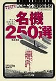 名機250選