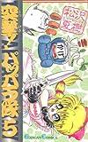 突撃!パッパラ隊 5 (ガンガンコミックス)