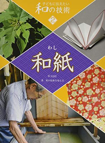 和紙 (子どもに伝えたい和の技術)